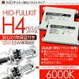 HIDキット H4 Hi/Lo切替 スライド式 55W/12V ヘッドライト HIDフルキット/コンバーションキット 超薄型バラスト