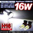 H16 LEDフォグランプ LEDバルブ CREE製/16W 純正交換用 LEDフォグバルブ ホワイト/12V 2個セット 【201612ss】