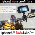 iPhone5/iPhone5s 専用 防水ケース バイク・自転車用 バイクナビ