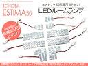 送料無料 エスティマ 50系 LEDルームランプ 純正交換用 ホワイト 【3000円ポッキリ】
