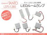 ����̵�� ����� L375/L385 LED �롼����� ���åȡ�UU018��