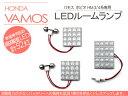 【送料無料】 【HONDA/ホンダ】ホワイト バモス/ホビオ HM3/4系用 純正交換タイプ LEDルームランプキット 【VAMOS/HOBIO】高品質LED52灯使用 【201812SS50】