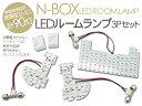 NBOX/N-BOX カスタム JF系 LEDルームランプ 3Pセット/90灯 純正交換用 ホワイト 【3000円ポッキリ】