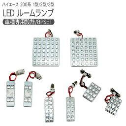<strong>ハイエース</strong> 200系 レジアスエース LEDルームランプ 8点セット/FLUX LED140灯 標準/ワイドボディ DX S-GL 1型/2型/3型前期/3型後期 内装 カスタム <strong>パーツ</strong>