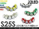 S25S シングル球/LEDバルブ 12V/24V 6個セット 12連 バックランプ/ウインカー/テールランプ/マーカーランプ