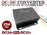 DC-DC コンバーター DCDC/デコデコ変換器 24V→12V ACC電源付 25A