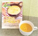嶽きみコーンスープ 180g
