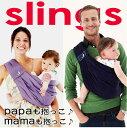 スリングベビー 新生児用 乳幼児用 赤ちゃん 抱っこ紐 抱っこひも 抱っこヒモ 横抱き・縦抱き 出産祝い baby【送料無料】