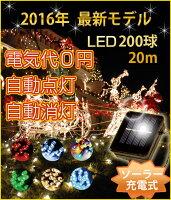 LEDイルミネーション屋外100球2セット200球ソーラークリスマス飾り電飾充電式100球ソーラーLEDライト屋外用防水加工防雨型LEDイルミネーション【送料無料】