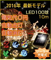 LEDイルミネーション屋外点灯8パターン100球ソーラークリスマス飾り電飾充電式100球ソーラーLEDライト屋外用防水加工防雨型LEDイルミネーション【送料無料】