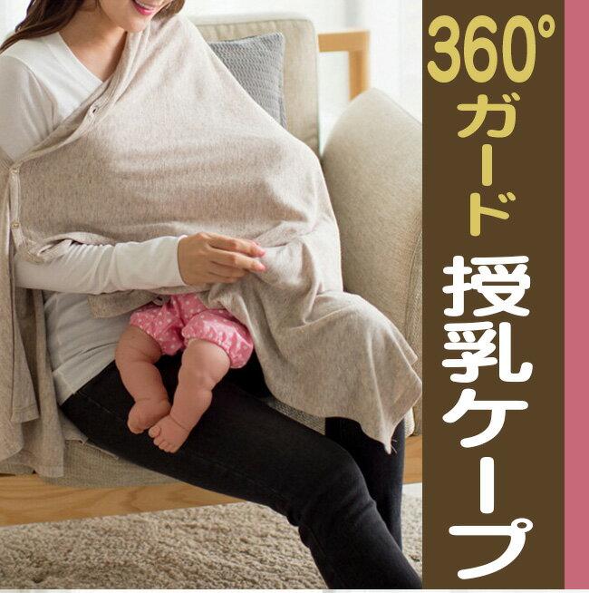 授乳ケープ 360° ポンチョ オシャレ ストール 赤ちゃん 出産 出産祝い BABY【送料無料】