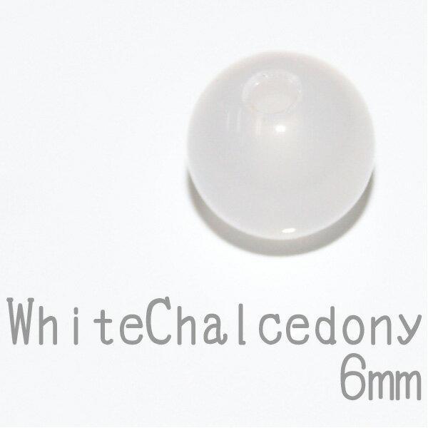 【 1粒 】 ホワイトカルセドニー 6mm