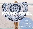 ラウンドタオル Round Towel 大判 ラウンドビーチタオル ビーチマット フリンジ ボヘミアン 海 海水浴【送料無料】