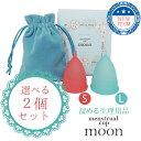 ポイント2倍 ヨーロッパ・アメリカ・カナ� では当たり前の 月経カップ 2個入り menstrul moon cup 100%医療用シリコン メンストラル ムーンカップ   数量限定