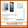 マイクロUSB変換アダプタ☆iPhone5 変換 アダプタ・iPad mini・iPad(第4世代)・iPod touch(第5世代)・iPod nano(第7世代)【メール便送料無料】