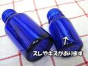 【アウトレット】遮光瓶 コバルト30