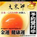 【限定予約商品金運と健康運を呼び込む「大寒」に産まれた日本一こだわり卵30個入り(3パック)