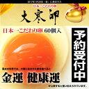 【限定予約商品】金運と健康運を呼び込む「大寒」に産まれた日本一こだわり卵60個入り(6パック)