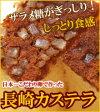 ショッピング日本一 ダウンタウンのガキの使いやあらへんで!!で紹介された 日本一こだわり卵の長崎カステラ1本入