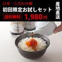 初回限定お試しセット!日本一こだわり卵2パック+たまごかけ醤油180ml 1本セット送料無料1980円