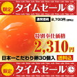 ショッピング日本一 【特別価格】【タイムセール】日本一こだわり卵30個入り(送料込)