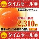 【特別価格】【タイムセール】日本一こだわり卵30個入り(送料込)