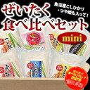 【送料無料】新米 29年産! ぜいたく食べ比べセットmini...