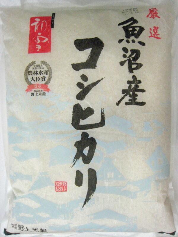 25年産 魚沼産コシヒカリ 新潟 1Kgの紹介画像2
