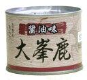 【天然鹿肉缶詰】天然鹿肉の缶詰 醤油味 160g