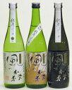 【風の森】純米しぼり華 720ml 3種類 飲み比べ 3本組 油長酒造 奈良県御所市