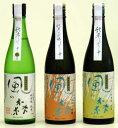 【風の森】純米しぼり華 720ml 3種類 飲み比べ 3本組第弐弾! 油長酒造 奈良県御所市