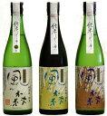 【風の森】純米しぼり華 720ml 3種類 飲み比べ 3本組第十弾 油長酒造 奈良県御所市
