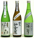 送料無料(北海道と沖縄を除く)大和の地酒 風の森 ・ 篠峯 ・ 猩々720ml純米3本 飲み