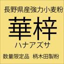 長野県産小麦粉 華梓(はなあずさ) 強力粉 25kg 【送料無料】【国産小麦】【柄木田製粉】【小麦粉100%】