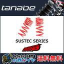 tanabe(タナベ)ダウンサス SUSTEC DF210 サステック トヨタ エスティマ MCR40W 1MZ-FE 00/1〜06/1