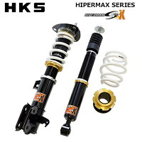 取付店直送可 HKS 車高調 HYPERMAX S-Style X(ハイパーマックス SスタイルX) スズキ ランディ SC26 MR20DD 10/12-
