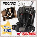 �쥫�� ���㥤��ɥ����� ��������J1 ���饦�֥�å�(����) RECARO Start J1 1����12�Ͱ�