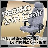レカロ正規品 快適なデスクワークを実現 RECARO レカロ 24Hチェア ファブリック・シリーズ ナルドグレー