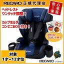 在庫有 即納 チャイルドシート 1才〜12才位 レカロ スタートJ1 SELECT メトロブルー(青黒) RECARO Start J