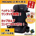 チャイルドシート 3才〜12才位 レカロ スタートJ3 シュヴァルツ(黒) RECARO Start ...