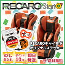 チャイルドシート 新生児〜7才位 レカロ スタートゼロセブン アルトオレンジ(橙) RECARO Start 07