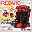 チャイルドシート 1才〜12才位 レカロ スタートJ1 ロトブラック(赤黒) RECARO Start J1