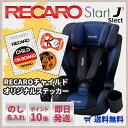 チャイルドシート 1才〜12才位 レカロ スタートJ1 SELECT メトロブルー(青黒) RECARO Start J