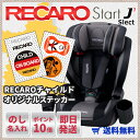 チャイルドシート 1才〜12才位 レカロ スタートJ1 SELECT ヘイズグレー(灰黒) RECARO Start J