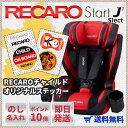 チャイルドシート 1才〜12才位 レカロ スタートJ1 SELECT プラチナムブラック(白黒) RECARO Start J