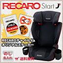 チャイルドシート 3才〜12才位 レカロ スタートJ3 ジェットブラック(黒) RECARO Start J3