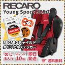 レカロ チャイルドシート ヤングスポーツ ヒーロー ルビー(赤黒) RECARO Young Sport HERO 9か月〜12才位