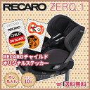 チャイルドシート 新生児〜4才位 レカロ ゼロワン セレクト オニキスブラック(黒) RECARO ZERO1 Select 左右どちらからも操作できる360°回転