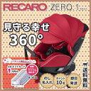 即日発送 RECARO レカロ チャイルドシート ZERO.1 Select ゼロワン セレクト コーラルレッド(赤) ゼロワン セレクト 新生児〜4才位 左右どちらからも操作できる360°回転