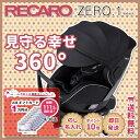 即日発送 RECARO レカロ チャイルドシート ZERO.1 Select ゼロワン セレクト オニキスブラック(黒) ゼロワン セレクト 新生児〜4才位 左右どちらからも操作できる360°回転
